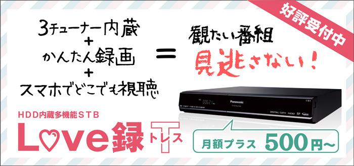 かんたん録画STB LOVE録T-トレス-