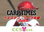 カープ二軍戦をCCS12chでダイジェスト放送!!