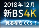 BS4K始まります