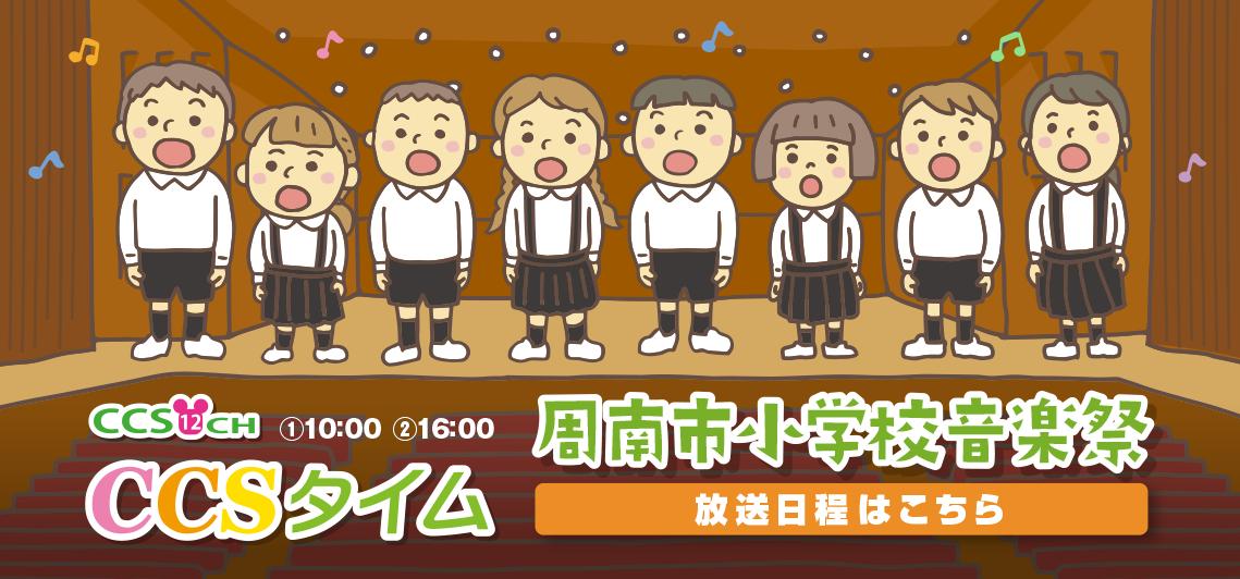 小学校音楽祭 放送日程