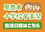 小学校音楽祭_放送日程