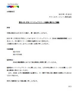 お客様各位-テクニカラージャパン株式会社