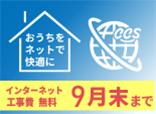 ネットキャンペーン9月末まで!