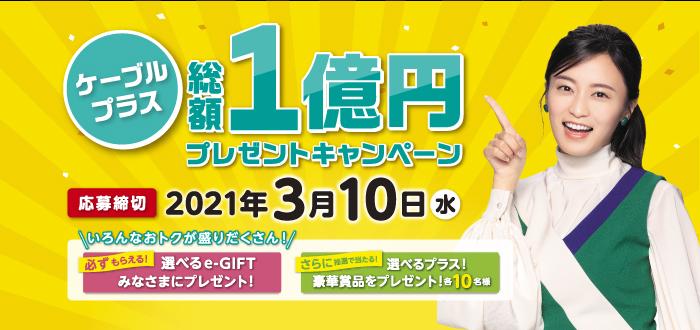 ケーブルプラス 総額1億円プレゼントキャンペーン