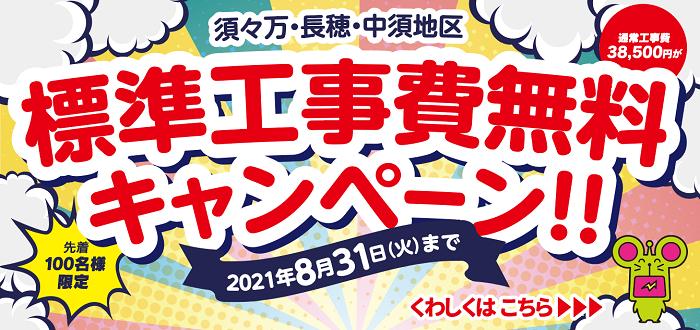 【8/31まで】須々万・長穂・中須エリア限定キャンペーン